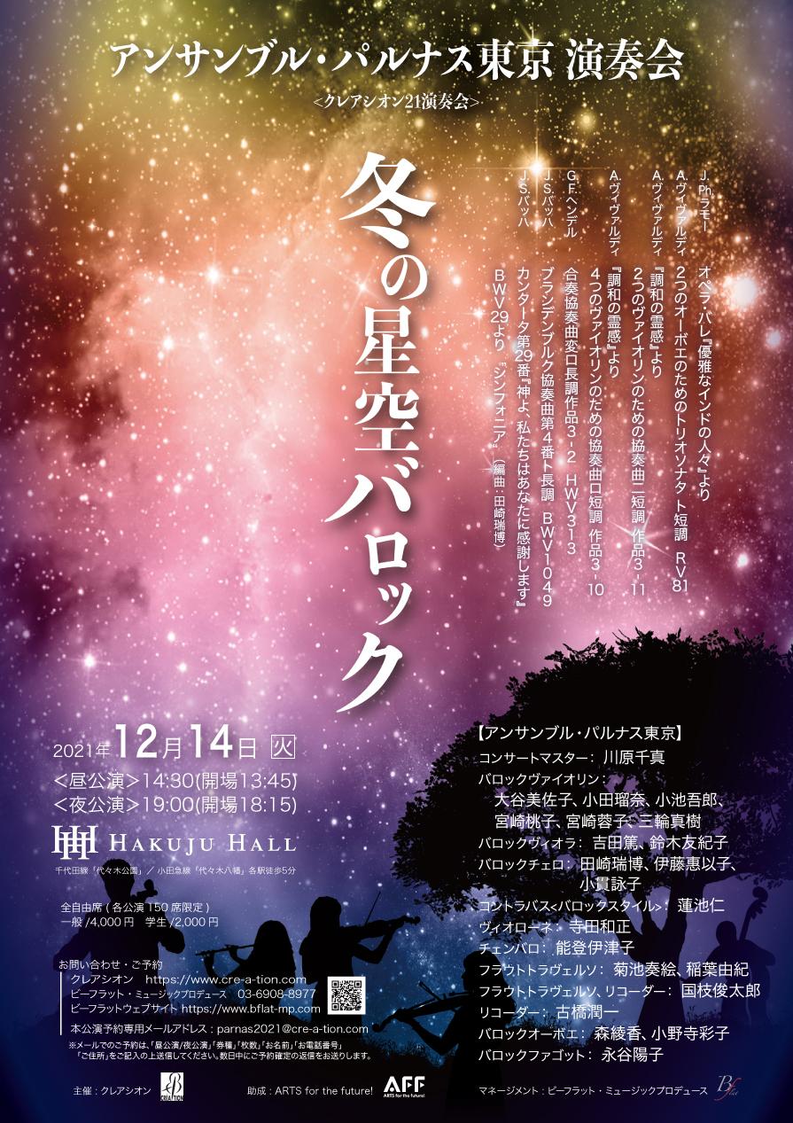 アンサンブル・パルナス東京 演奏会